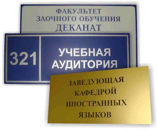 Таблички в учебные аудитории