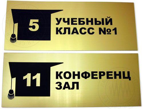 tablichki_na_dver_ofisa_06