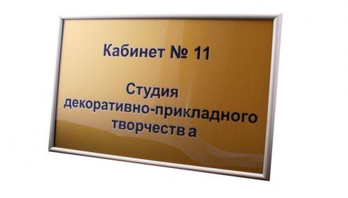 tablichki_na_dver_ofisa_08