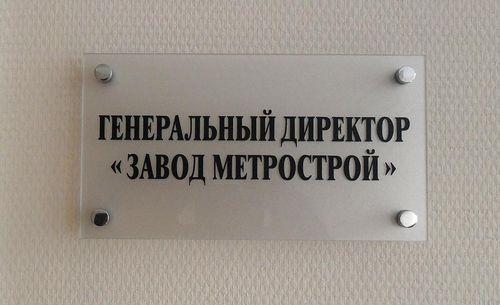 tablichki_na_dver_ofisa_10