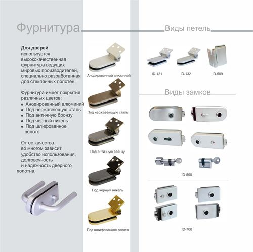 furnituru_dlya_steklyannyx_dverej_07