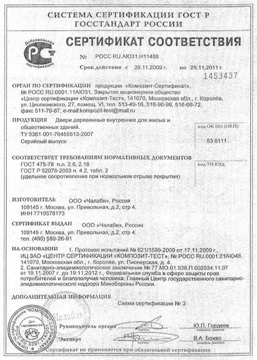gosty_i_sertifikaty_na_derevyannye_dverij_05