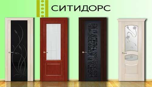 Новинки каталога межкомнатных дверей Ситидорс