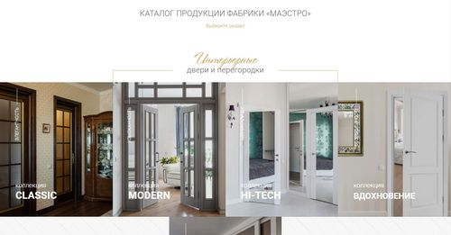 Обзор новинок каталога дверей Маэстро